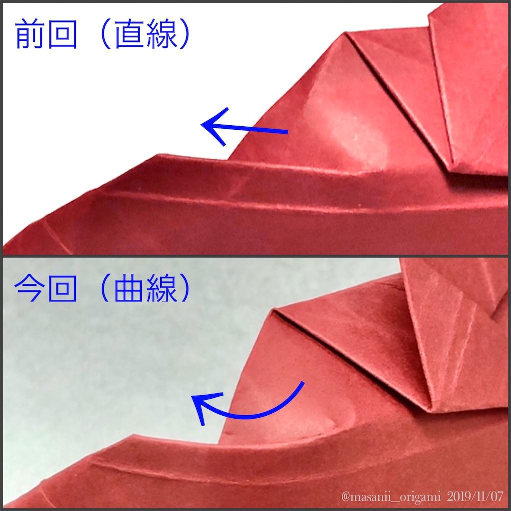 f:id:masanii_origami:20191107153903j:image