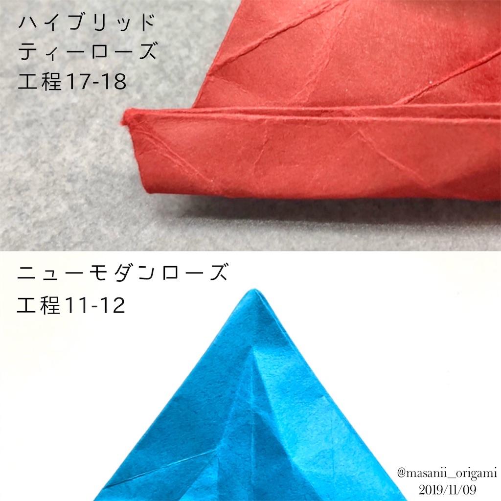 f:id:masanii_origami:20191109231755j:image