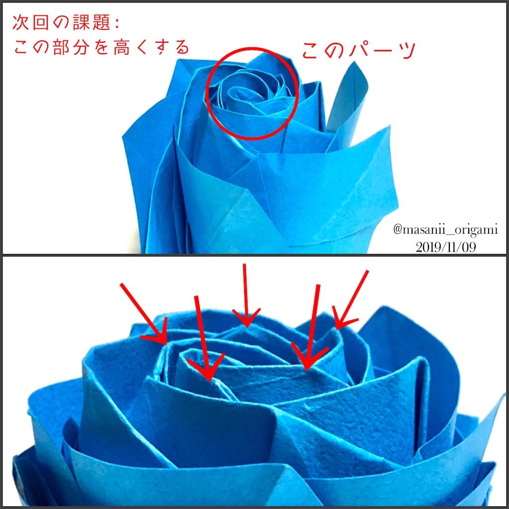 f:id:masanii_origami:20191109231951j:image