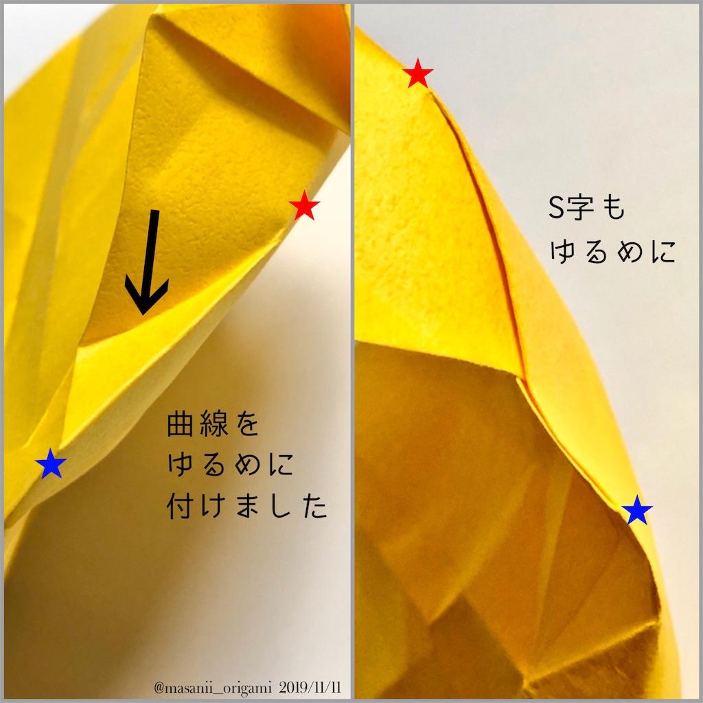 f:id:masanii_origami:20191111090856j:image