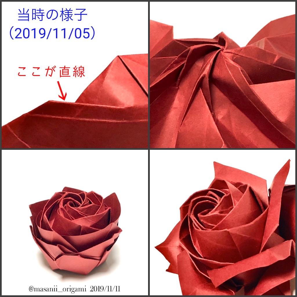 f:id:masanii_origami:20191111091451j:image