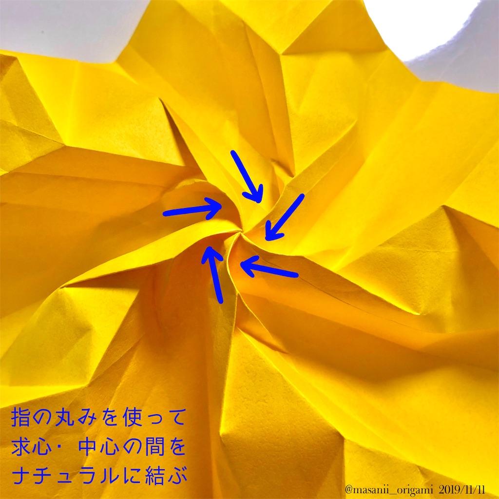 f:id:masanii_origami:20191111091543j:image