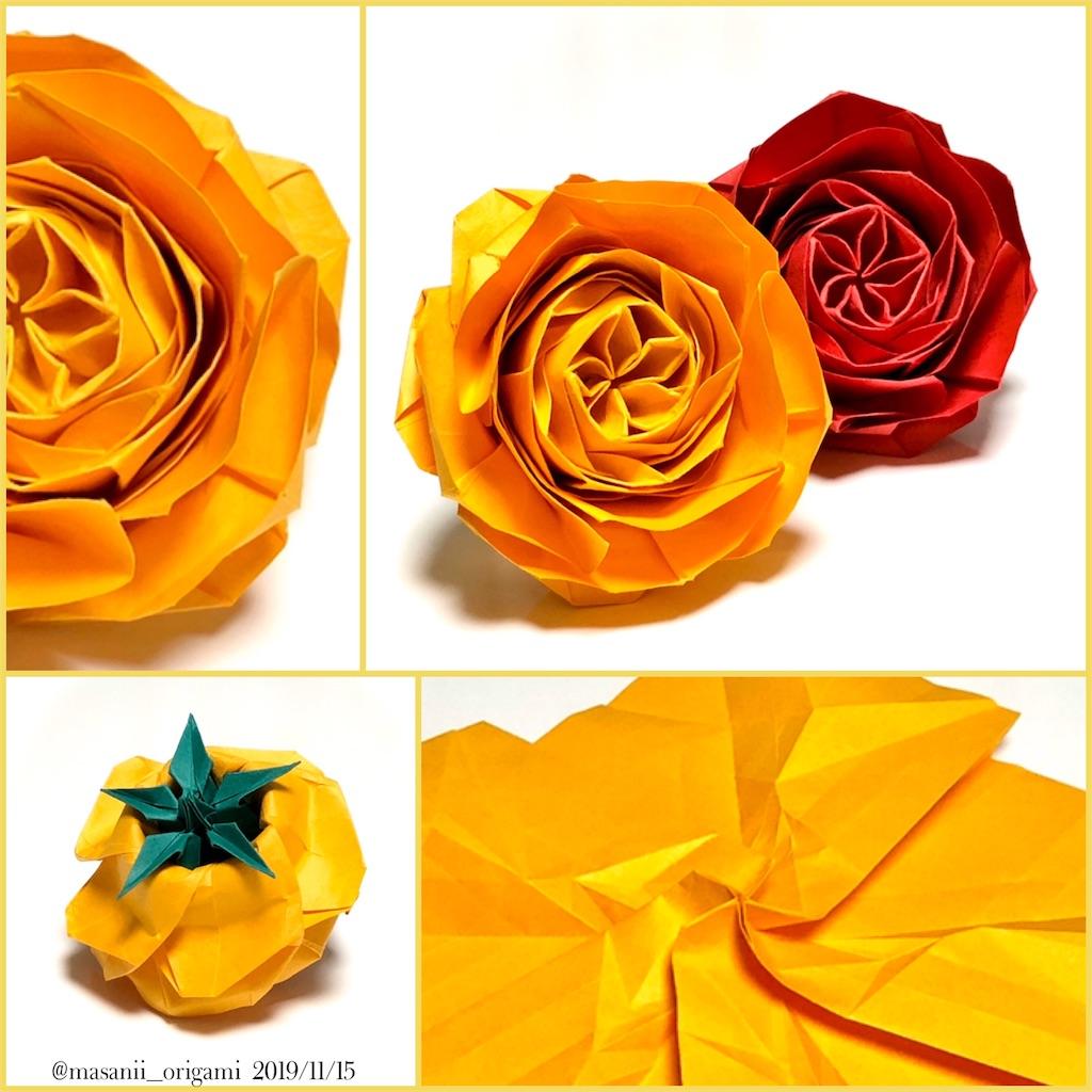 f:id:masanii_origami:20191115082407j:image