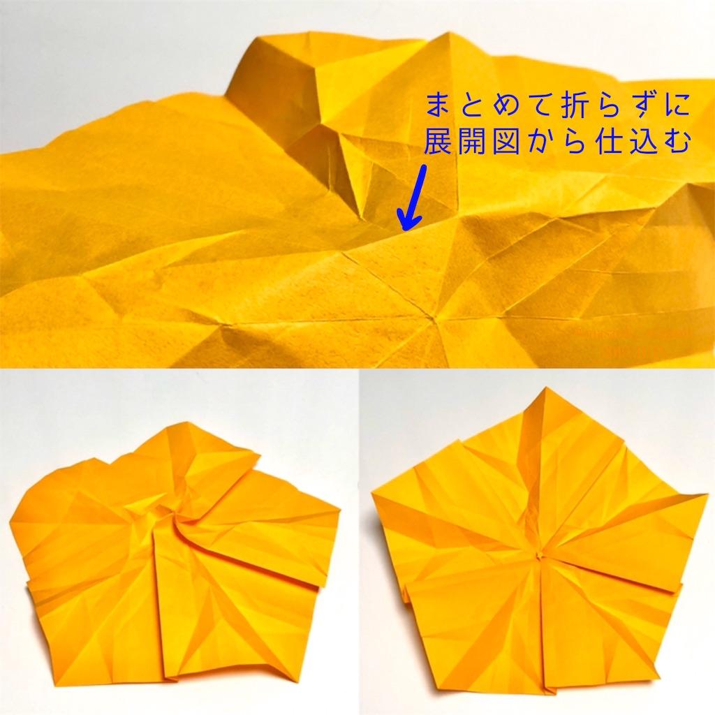 f:id:masanii_origami:20191115083410j:image