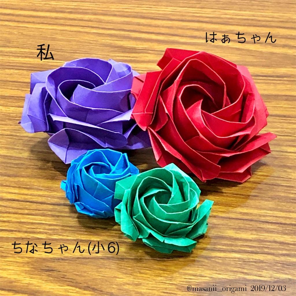 f:id:masanii_origami:20191202151622j:image