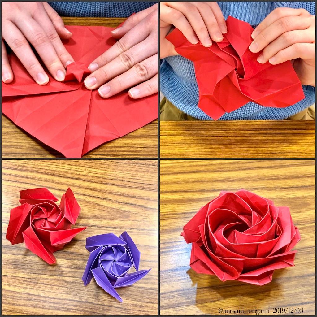 f:id:masanii_origami:20191202151847j:image