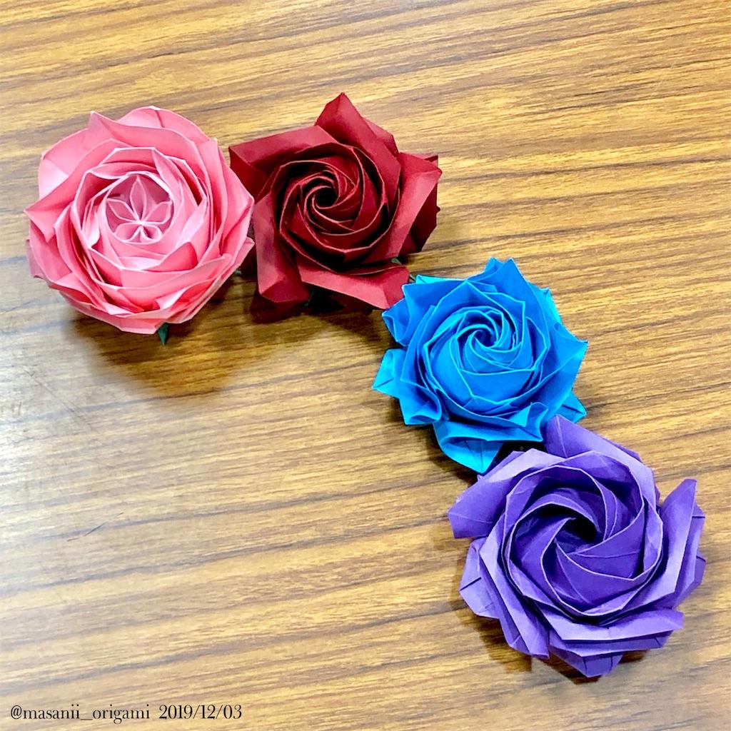 f:id:masanii_origami:20191202152036j:image