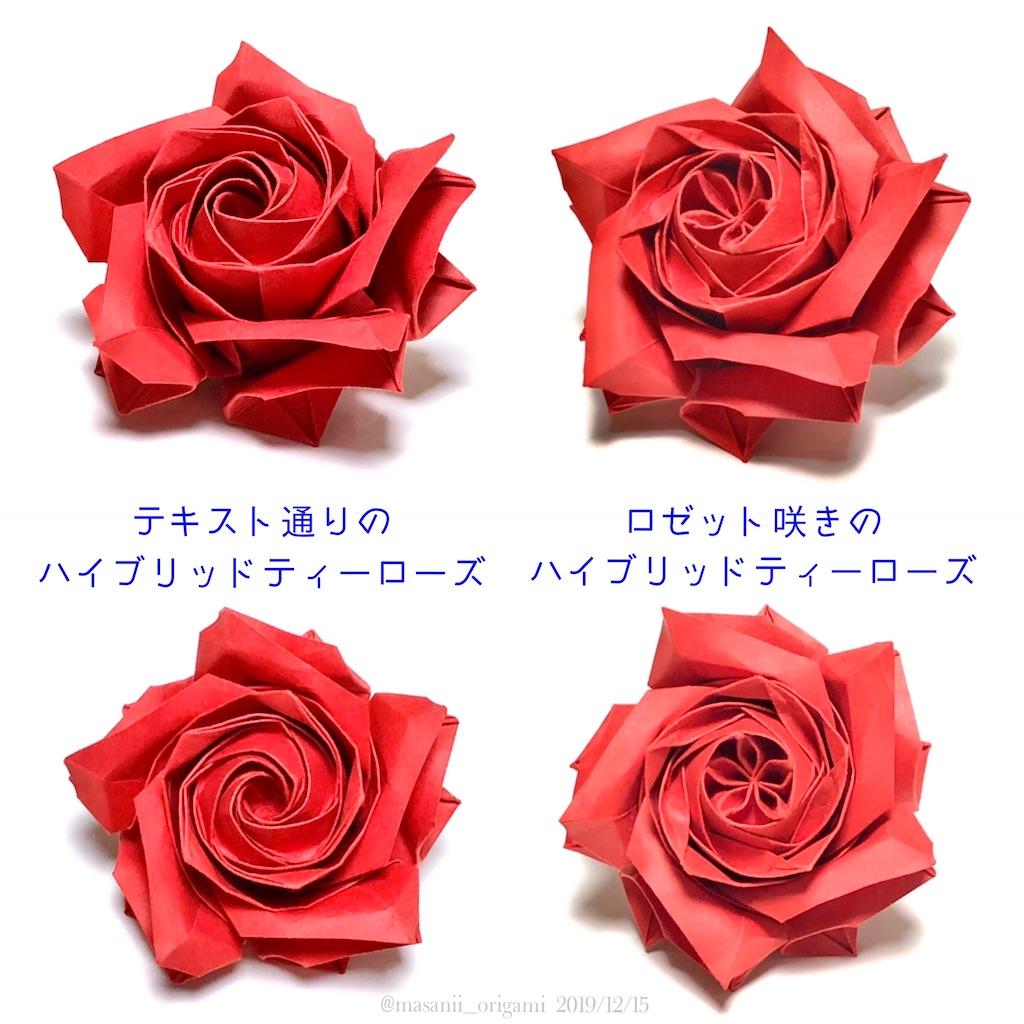 f:id:masanii_origami:20191215164811j:image