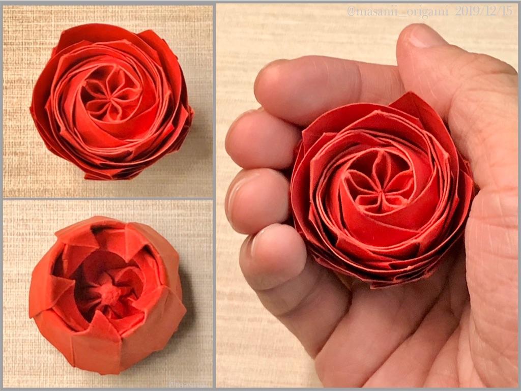 f:id:masanii_origami:20191215164917j:image