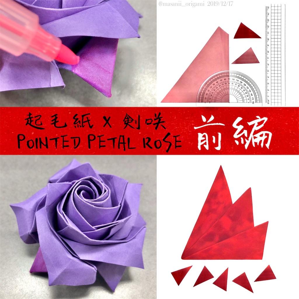 f:id:masanii_origami:20191217175221j:image