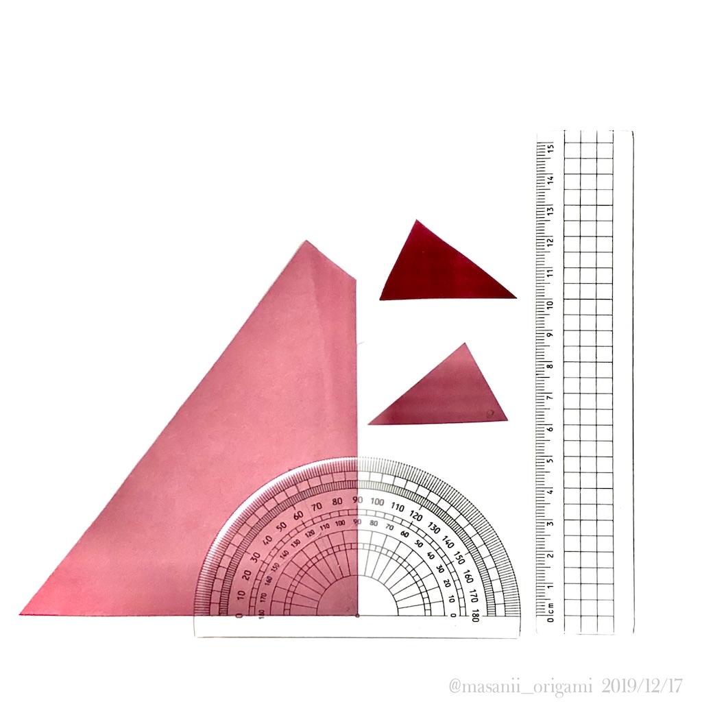 f:id:masanii_origami:20191217180336j:image