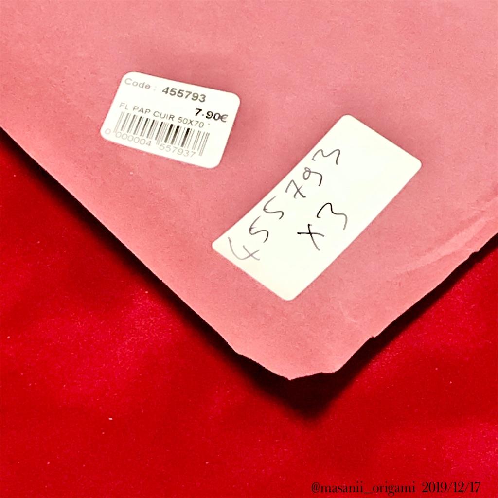 f:id:masanii_origami:20191217180446j:image
