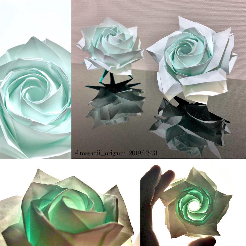 f:id:masanii_origami:20191231194802j:image