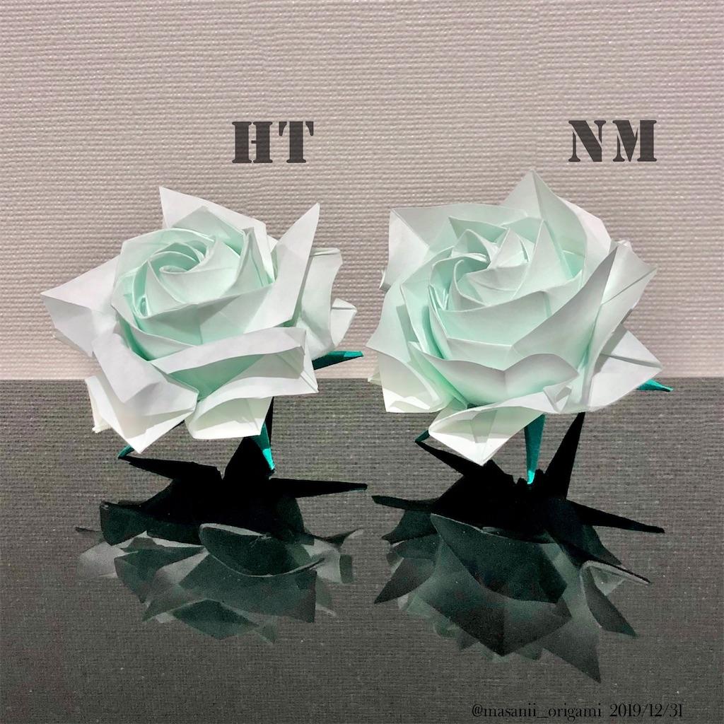 f:id:masanii_origami:20191231200925j:image