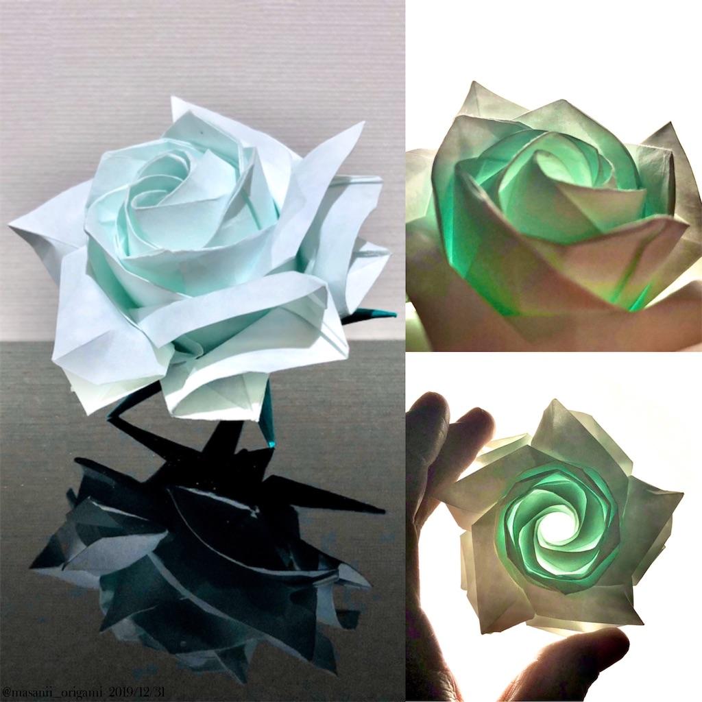 f:id:masanii_origami:20191231201557j:image