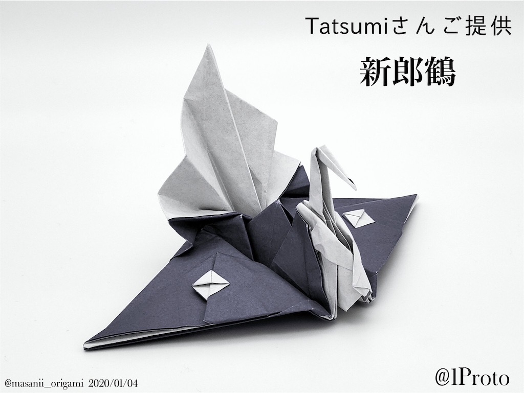f:id:masanii_origami:20200104182630j:image