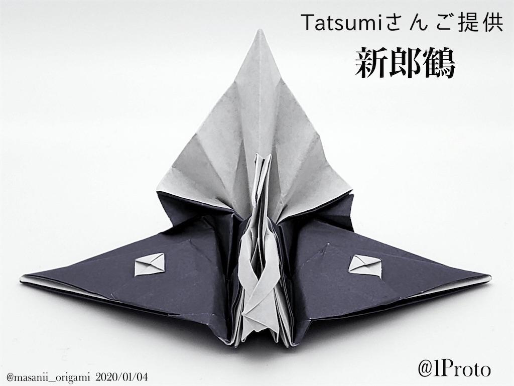 f:id:masanii_origami:20200104182638j:image