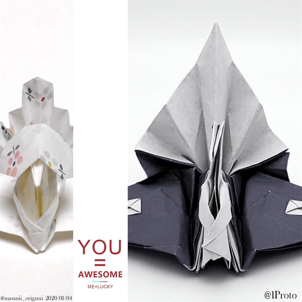 f:id:masanii_origami:20200104183630j:image