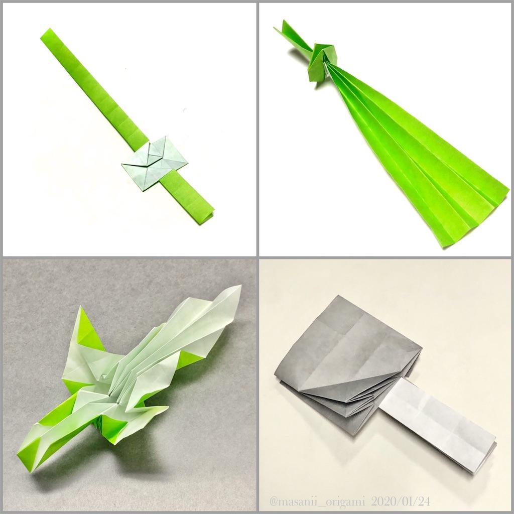 f:id:masanii_origami:20200124200848j:image