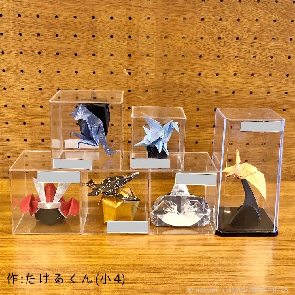 f:id:masanii_origami:20200128084228j:image