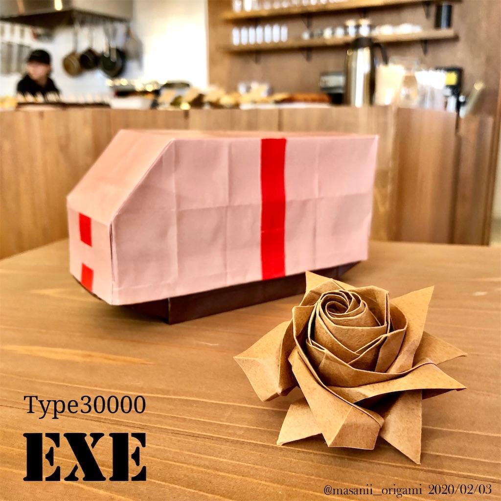 f:id:masanii_origami:20200203211002j:image