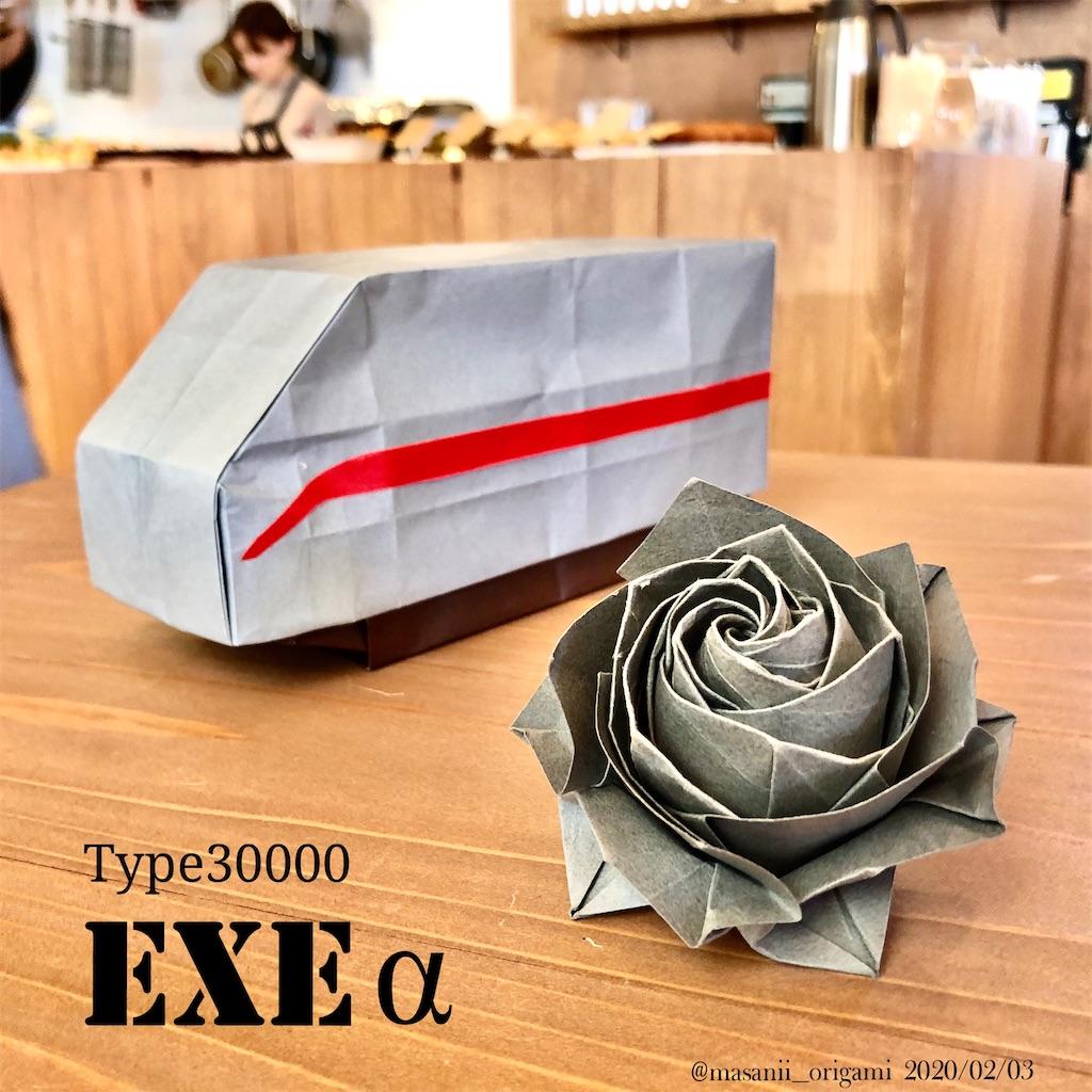 f:id:masanii_origami:20200203211029j:image