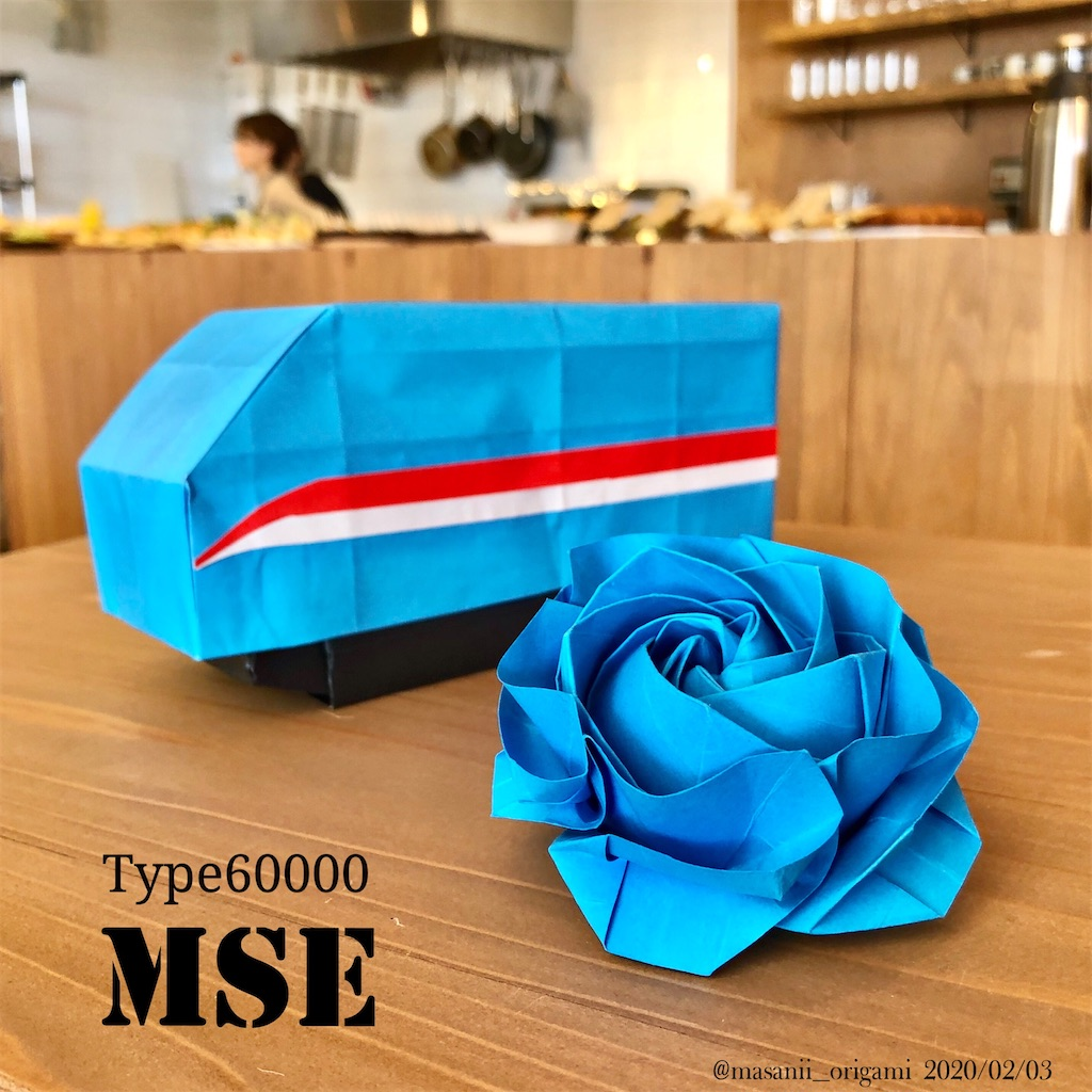 f:id:masanii_origami:20200203211106j:image