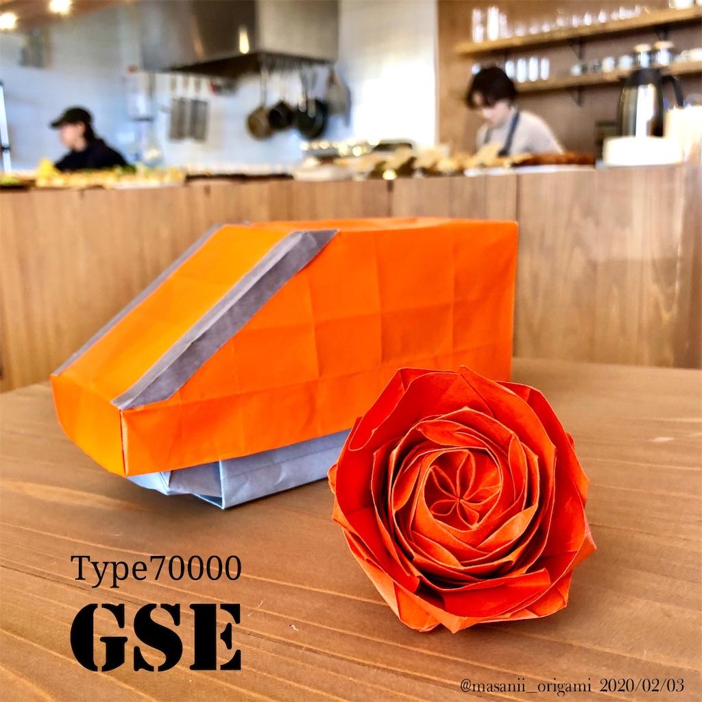f:id:masanii_origami:20200203211131j:image