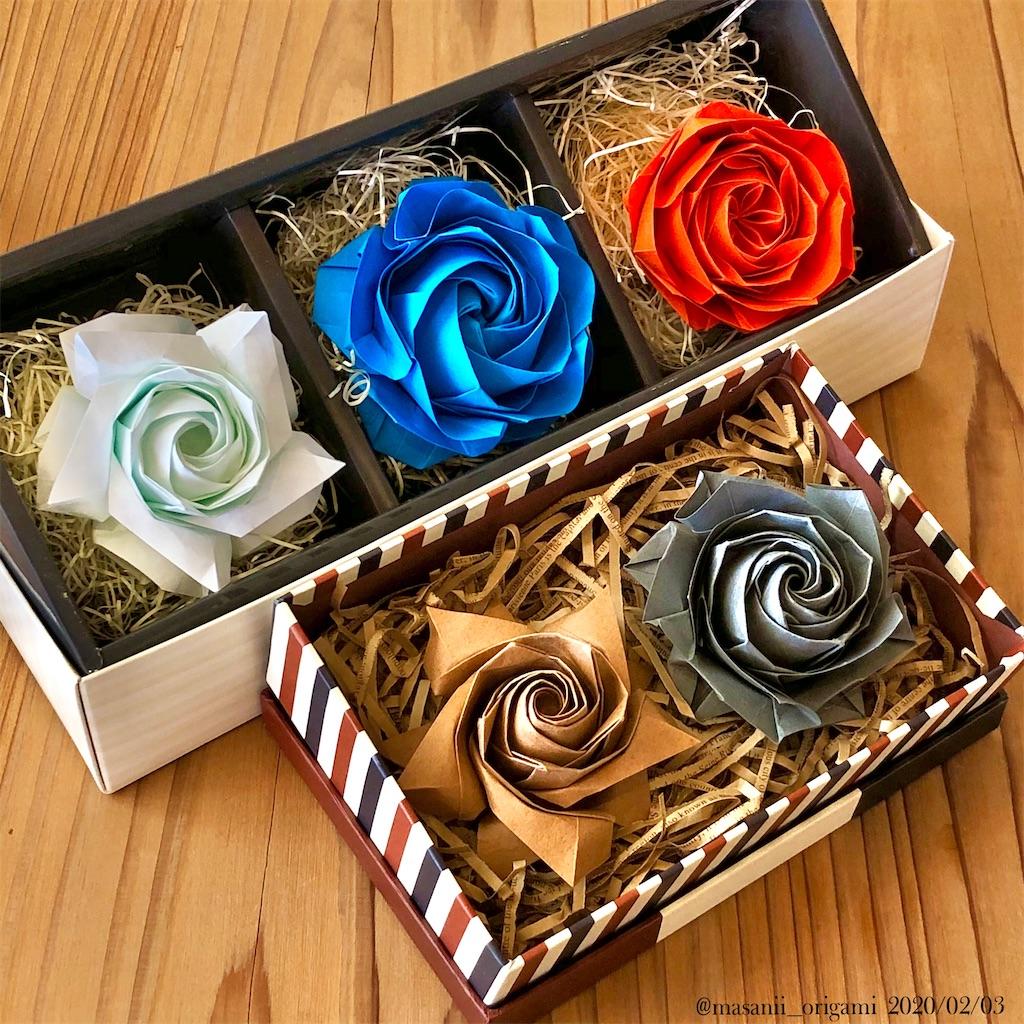 f:id:masanii_origami:20200203211153j:image