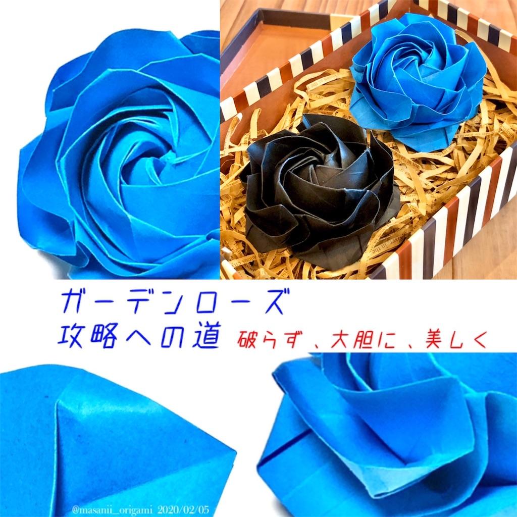 f:id:masanii_origami:20200205200302j:image