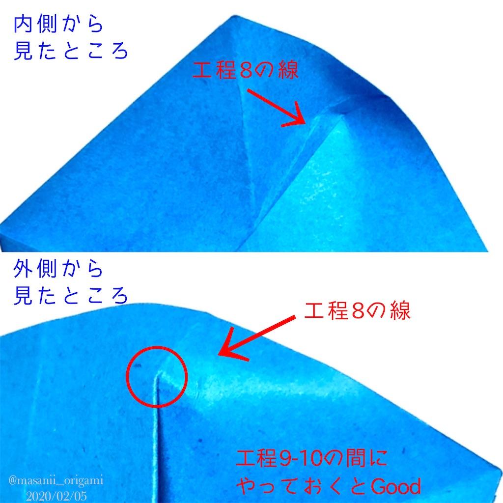 f:id:masanii_origami:20200205200426j:image