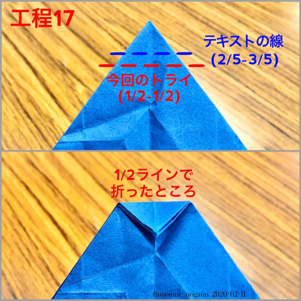 f:id:masanii_origami:20200211214900j:image