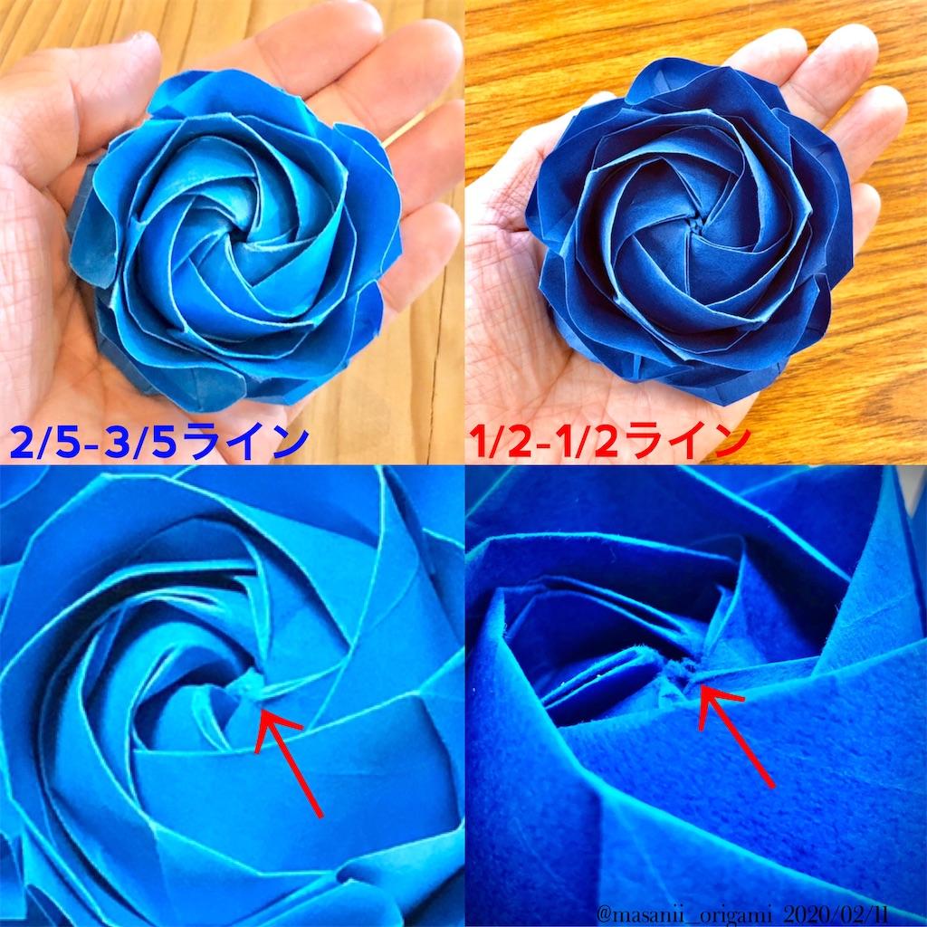 f:id:masanii_origami:20200211214928j:image