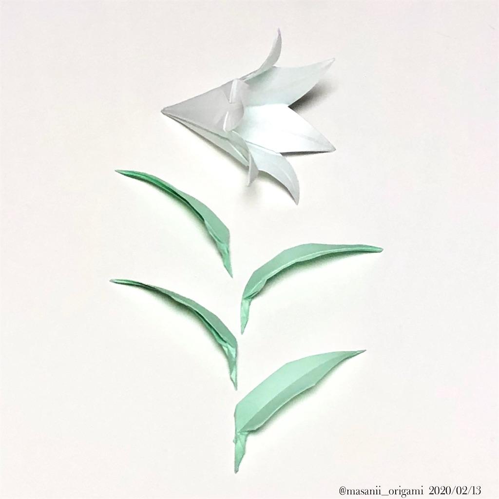 f:id:masanii_origami:20200213201117j:image