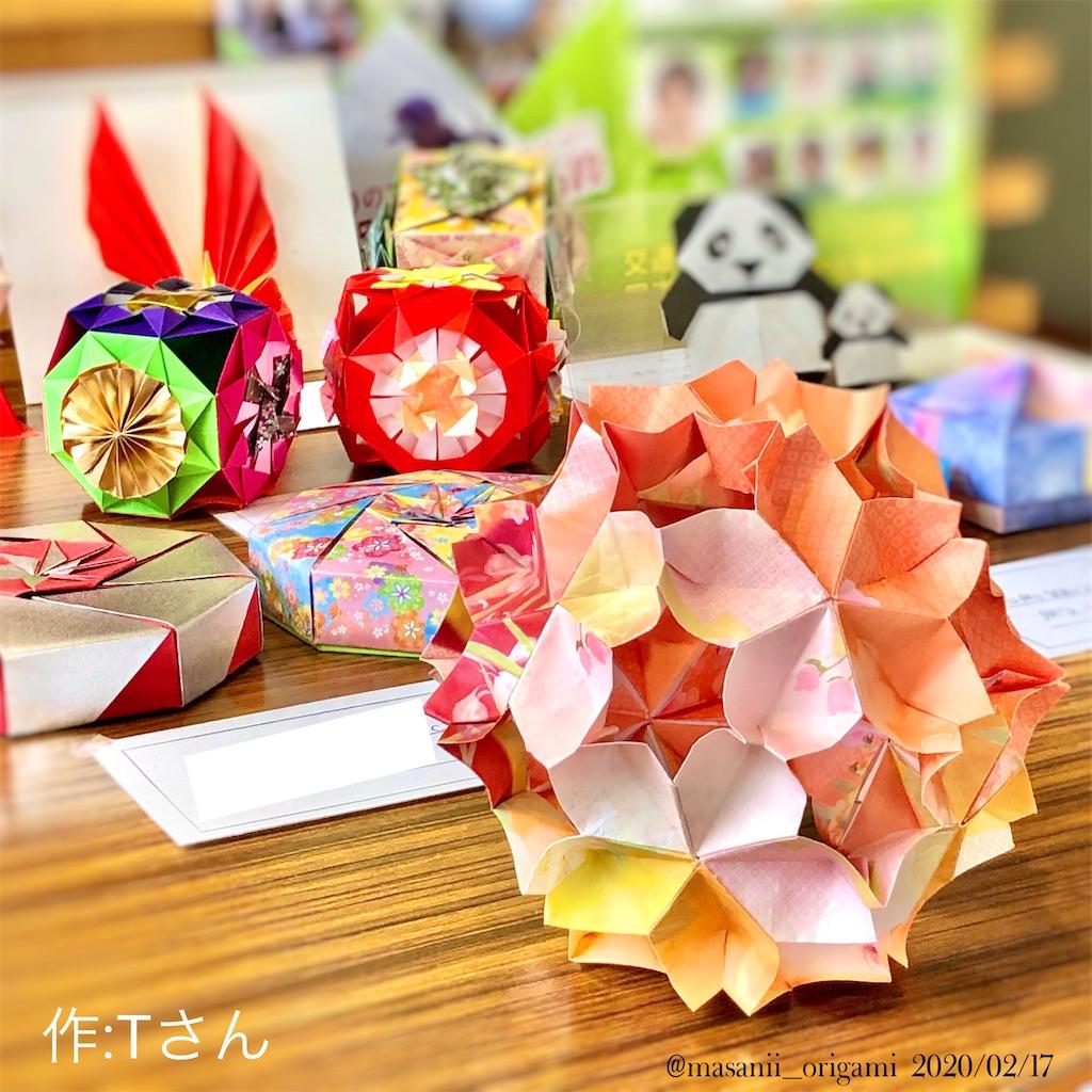 f:id:masanii_origami:20200217213343j:image