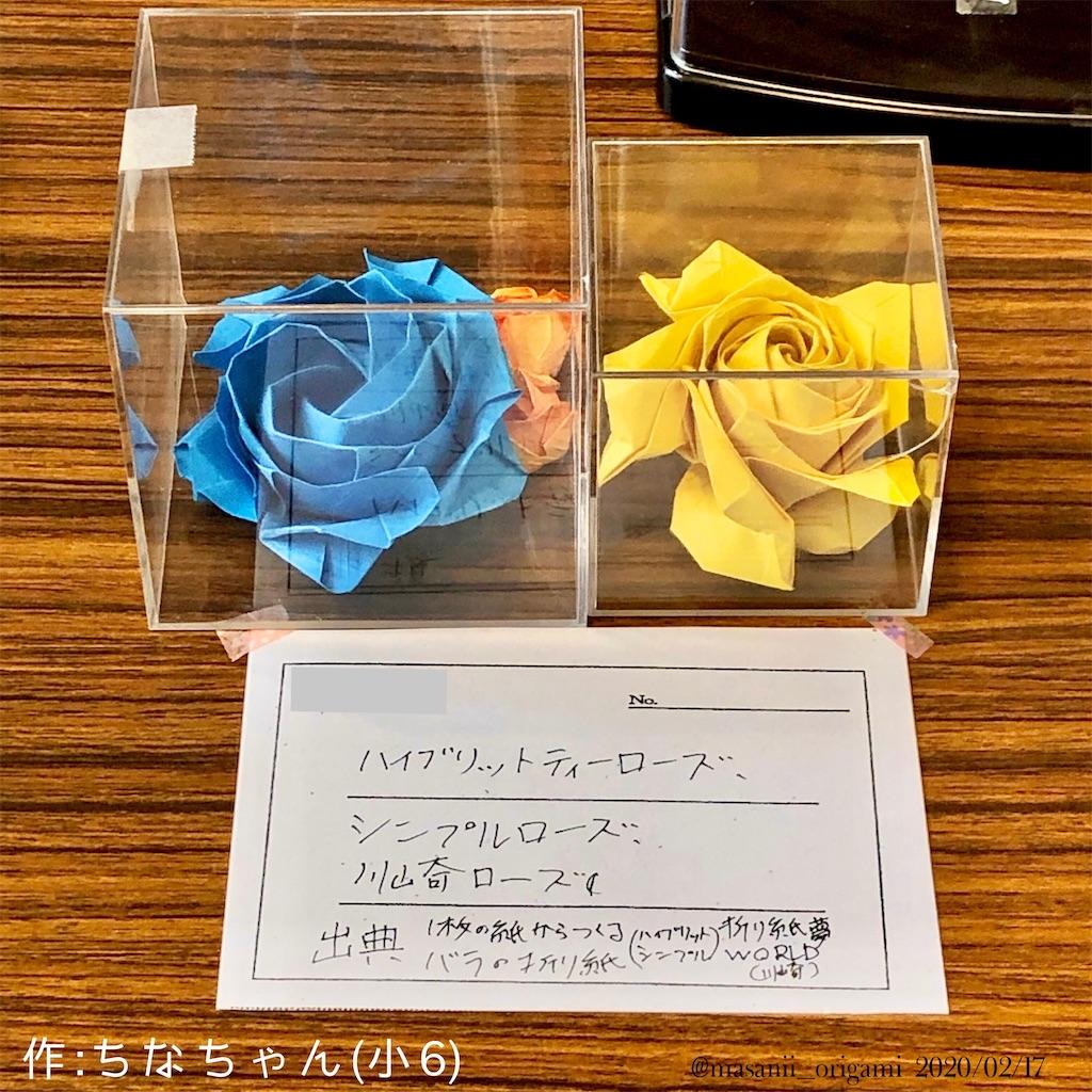 f:id:masanii_origami:20200217213356j:image