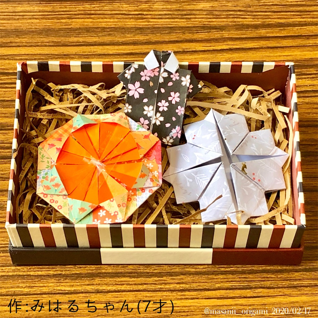 f:id:masanii_origami:20200217213408j:image