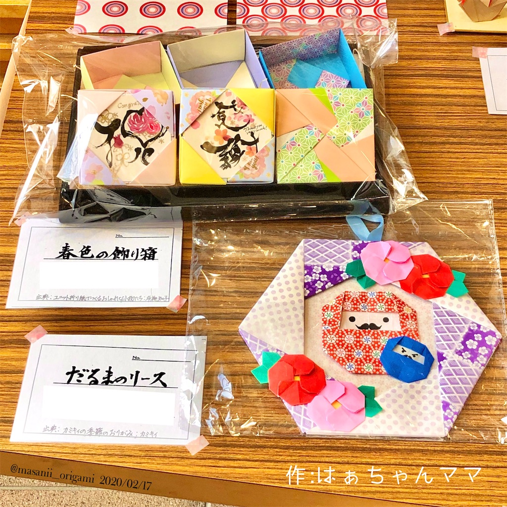 f:id:masanii_origami:20200217213427j:image