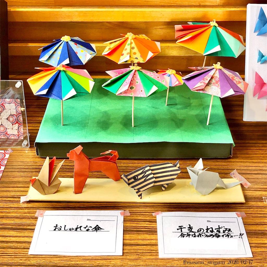 f:id:masanii_origami:20200217213454j:image