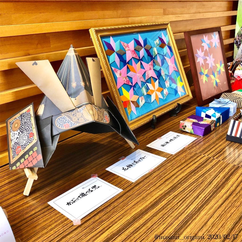 f:id:masanii_origami:20200217213513j:image