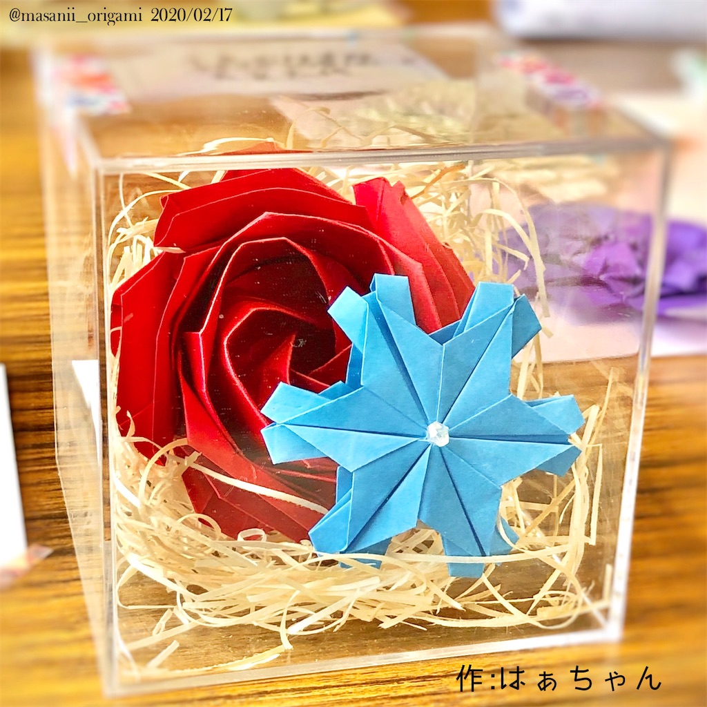 f:id:masanii_origami:20200217213539j:image