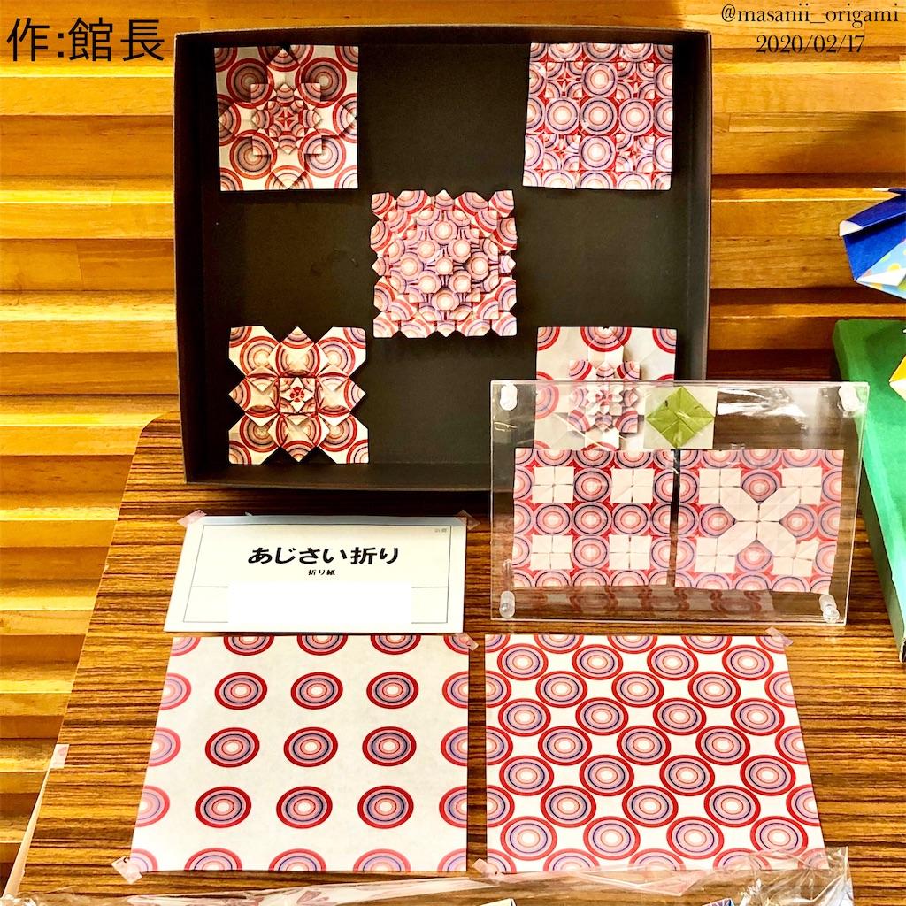 f:id:masanii_origami:20200217213552j:image
