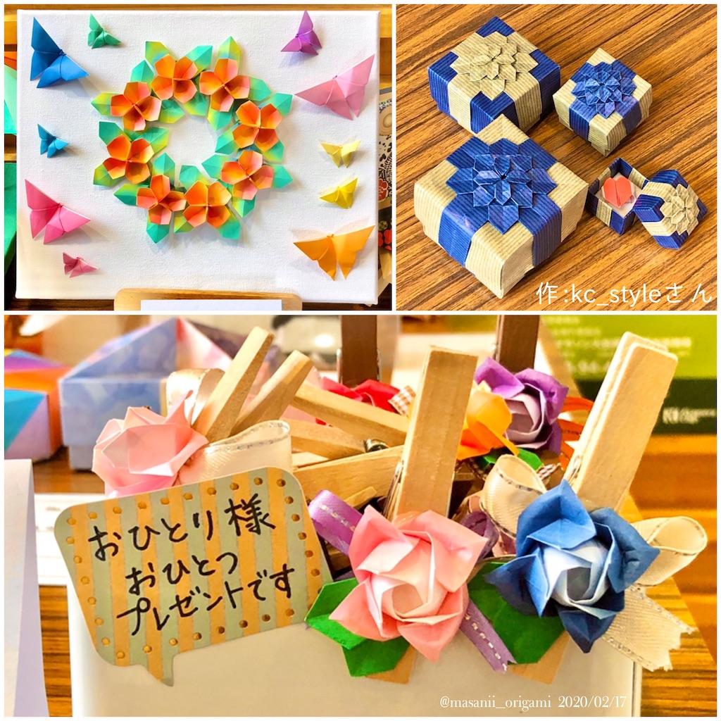 f:id:masanii_origami:20200217213627j:image