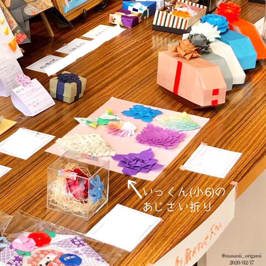 f:id:masanii_origami:20200217213845j:image
