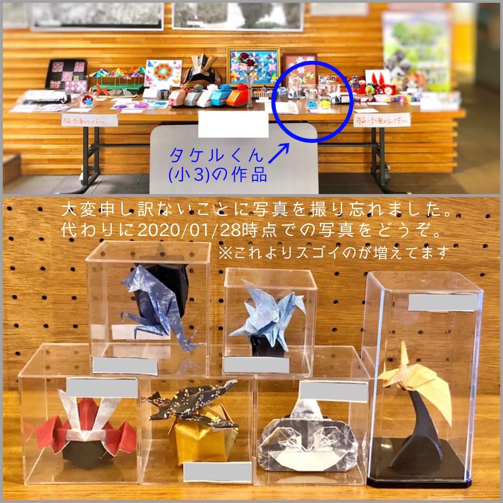 f:id:masanii_origami:20200217213908j:image
