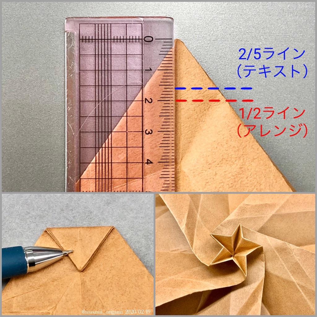 f:id:masanii_origami:20200219230727j:image