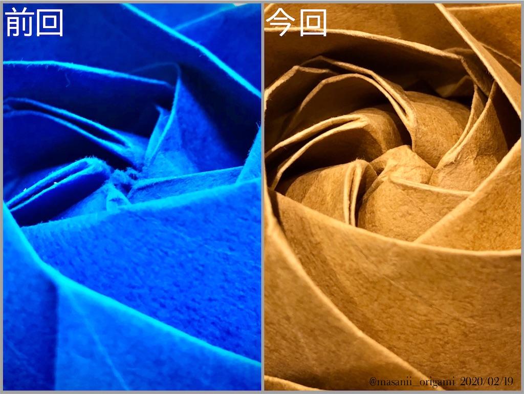 f:id:masanii_origami:20200219230803j:image