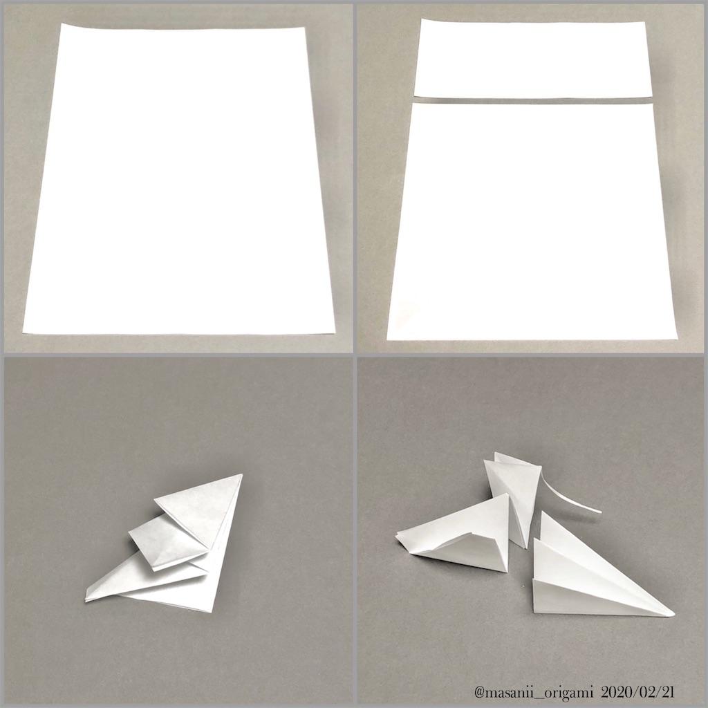 f:id:masanii_origami:20200221221453j:image