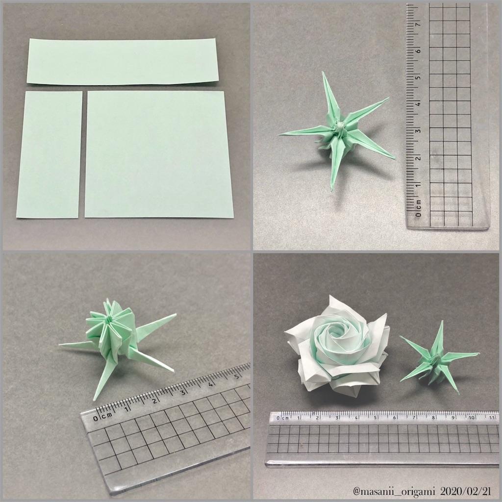 f:id:masanii_origami:20200221222737j:image