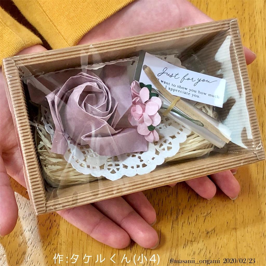 f:id:masanii_origami:20200223221106j:image